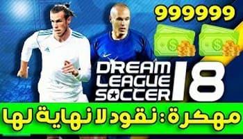 تحميل لعبة دريم ليج Dream League Soccer 2018 مهكرة برابط مباشر