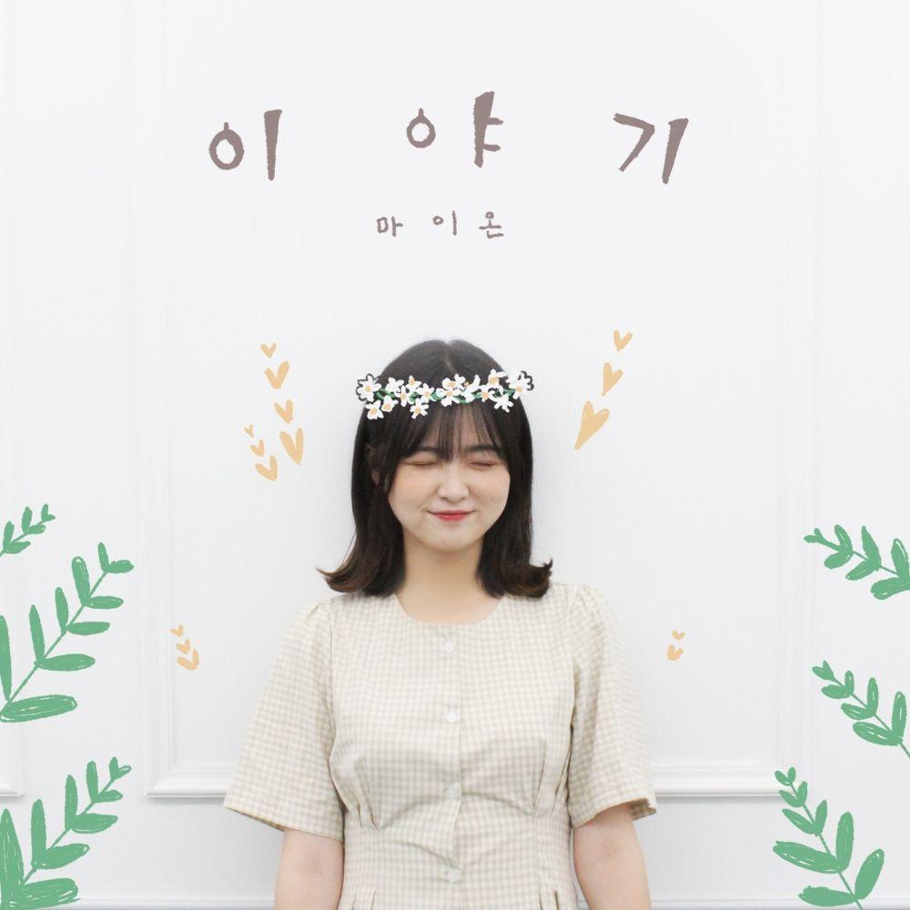Myown – 이야기 – Single