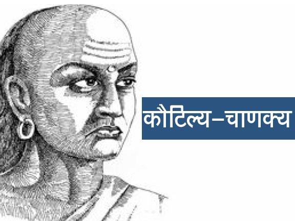 Biography of Kautlya in Hindi