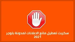سكربت تعطيل مانع الاعلانات لمدونة بلوجر 2021