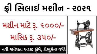 Free silay Machine Yojana Online form | Free home appliance Support Scheme Registration | Free home appliance Scheme Registration Form | Pradhan Mantri Silai Machine Scheme