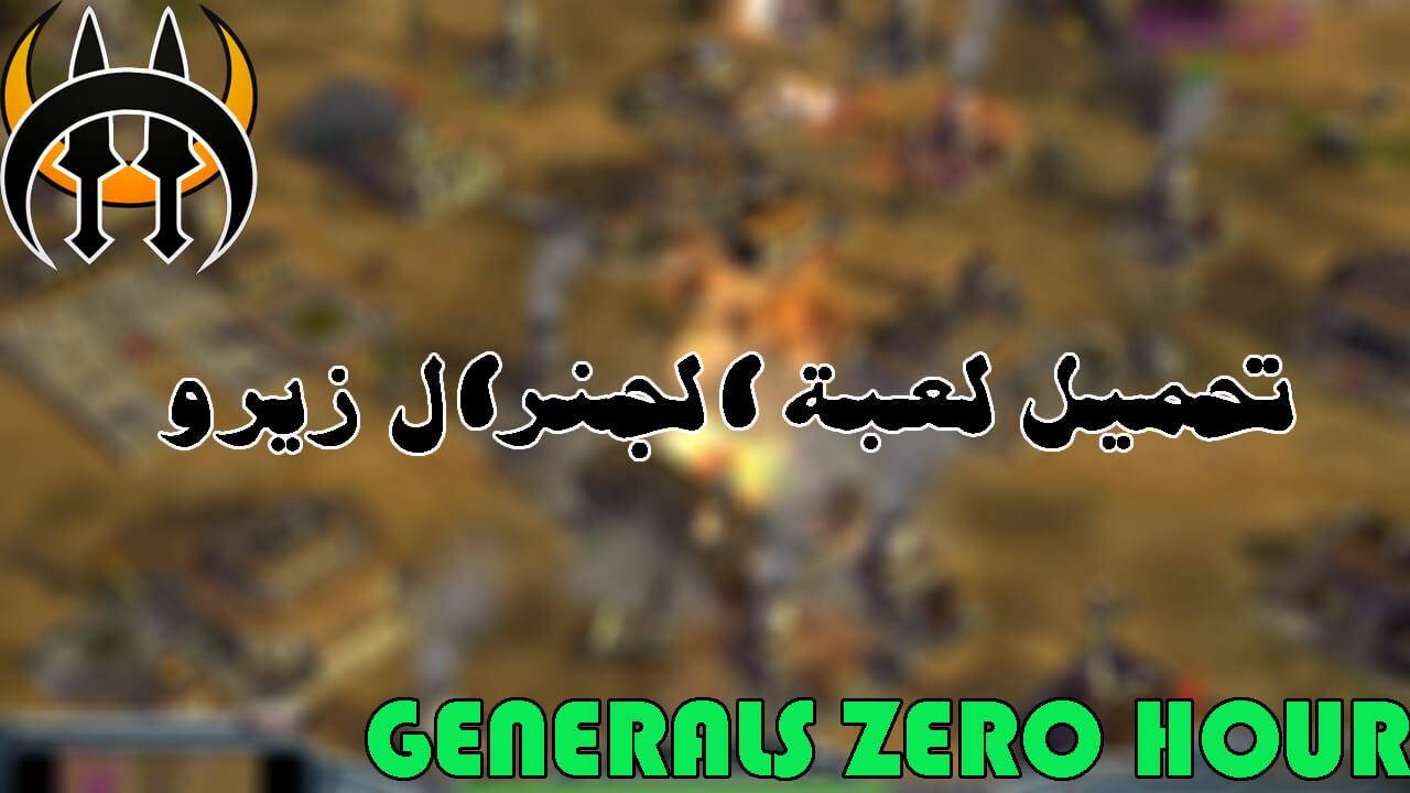 تحميل لعبة جنرال تورنت