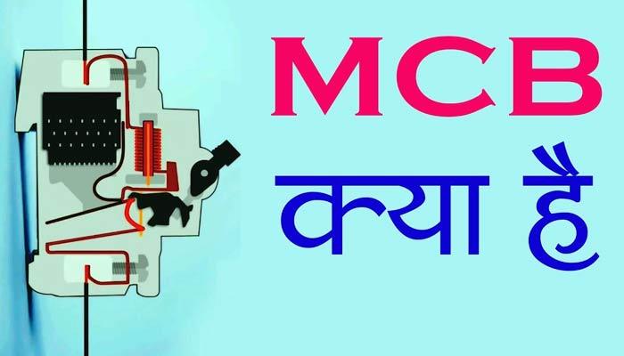MCB full form in Hindi – एमसीबी क्या है?