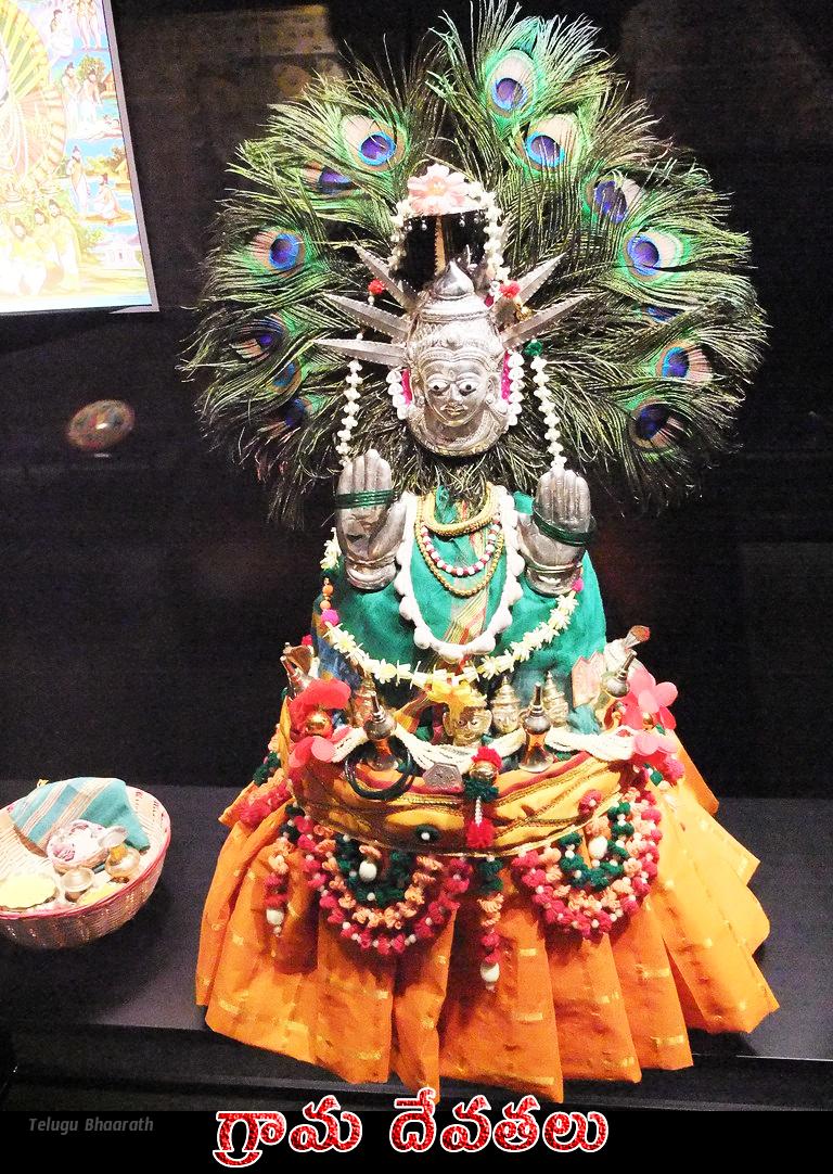 గ్రామ దేవతలు - Grama Devatalu