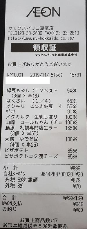 マックスバリュ 恵庭店 2019/11/5 のレシート