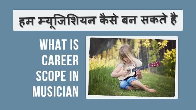 हम Musician कैसे बनें | Musician बनने के लिए क्या करें | What is the career scope in a musician?