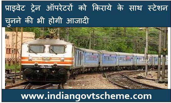 Private train operators