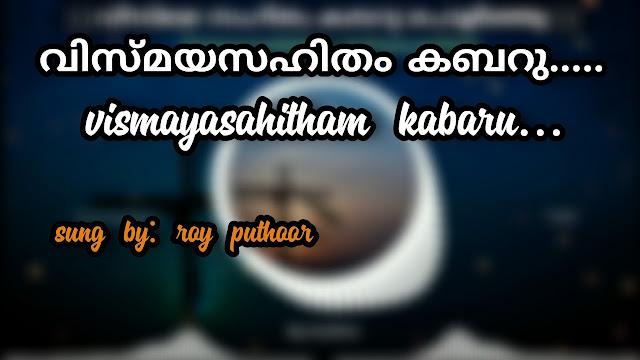 Vismaya Sahitham Kabaru Lyrics - Malayalam Christian Song