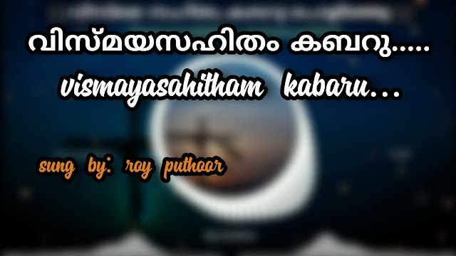 Vismaya Sahitham Kabaru Lyrics - Malayalam Christian Song