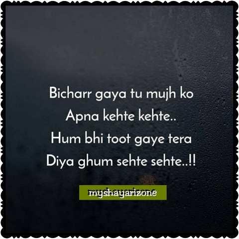 Broken Heart Breakup Shayari Lines Whatsapp Status Image Download