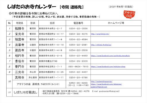 8月のお寺カレンダー(裏)