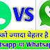 Whatsapp vs Gb whatsapp||Whatsapp compare to GB whatsapp