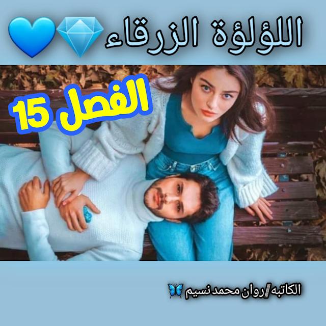 رواية اللؤلؤة الزرقاء للكاتبه روان نسيم الفصل الخامس عشر