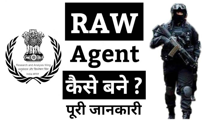RAW का मतलब क्या होता है | What is the meaning of RAW in Hindi | RAW Full Form in Hindi