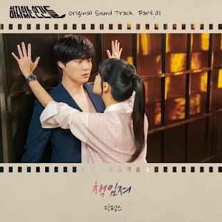 uyeonhi neol mannatgo neoreul saranghage dwaetji Dickpunks - Responsibility (책임져) Love With Flaws OST Part 1 Lyrics