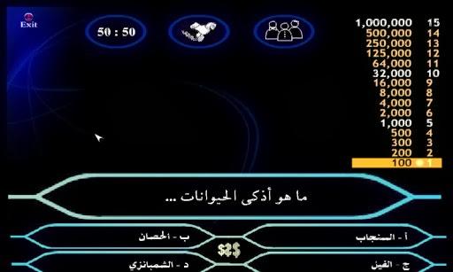 مدونة محمد لخدمات الكومبيوتر تحميل لعبة من سيربح المليون برابط واحد مباشر بدون تثبيت