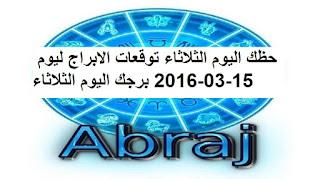 حظك اليوم الثلاثاء توقعات الابراج ليوم 15-03-2016 برجك اليوم الثلاثاء