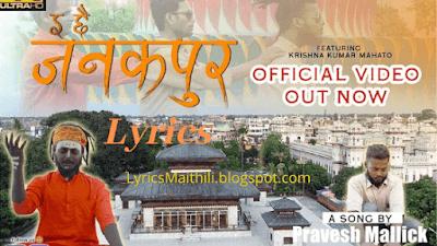Maithili Rap aong. Maithili lyrics,Maithili geet 2020, Krishna Kumar Mahato Song,Pradip Mahato