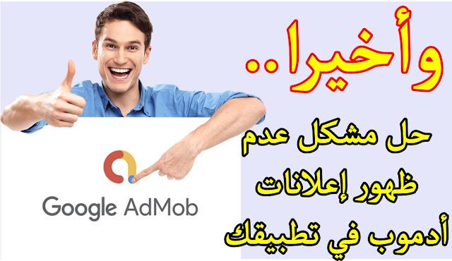 إعلانات أدموب Google AdMob | إليك حل مشكلة عدم ظهور إعلاناتك أدموب AdMob في تطبيقاتك دون الحاجة لرفعها لمتجر غوغل بلاي ستور 2020