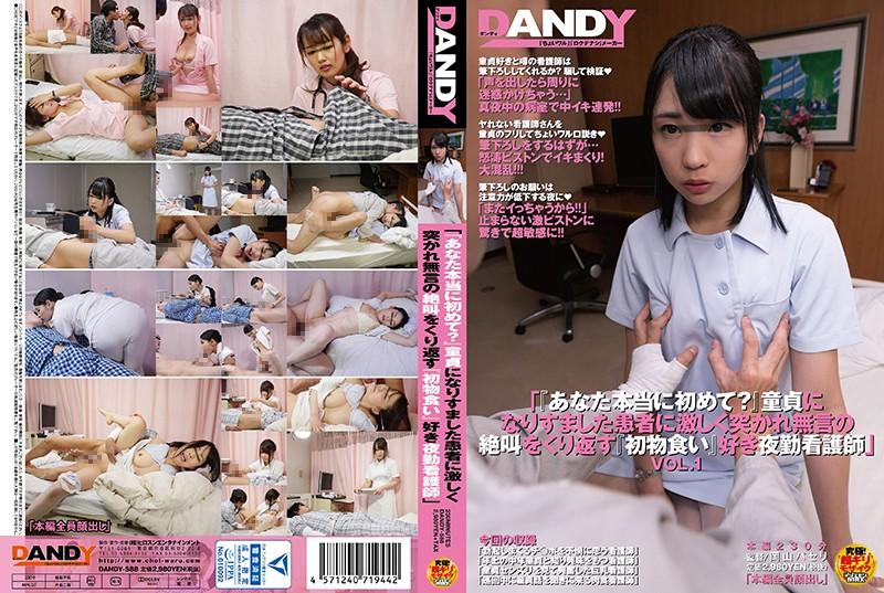 Kanna Misaki, Mei Kurose, Kurumi Tamaki DANDY588