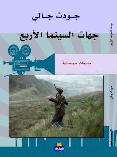 كتاب جهات السينما الأربع