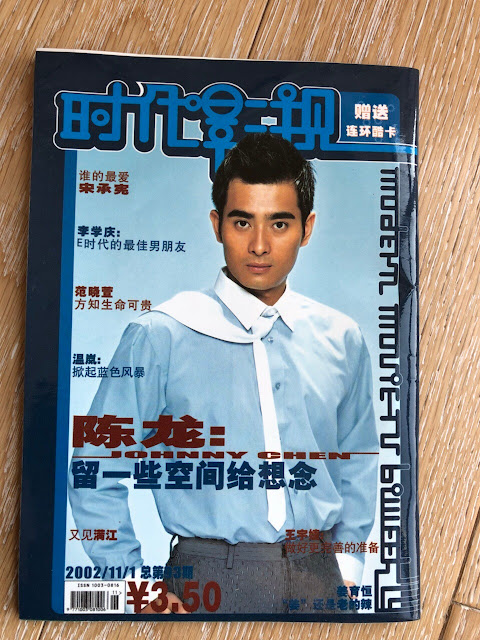 Nirvana in Fire Chen Long young pictures