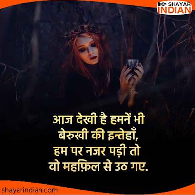 बेरुखी की इन्तेहां - Berukhi Mehfil Sad Shayari Status Image in Hindi