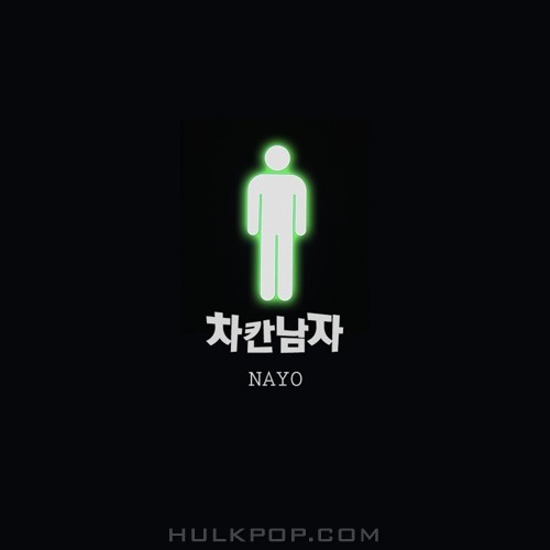 NaYo – 차칸남자 – Single