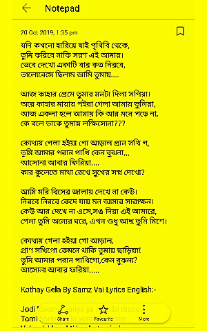 Kothay Gela (কোথায় গেলা গান) By Samz Vai Song Lyrics