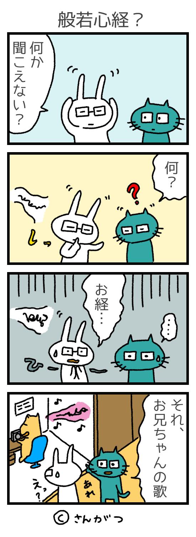 ©さんがつの徒然漫画 「般若心経?」どこからともなくお経が聞こえたホラー?なお話