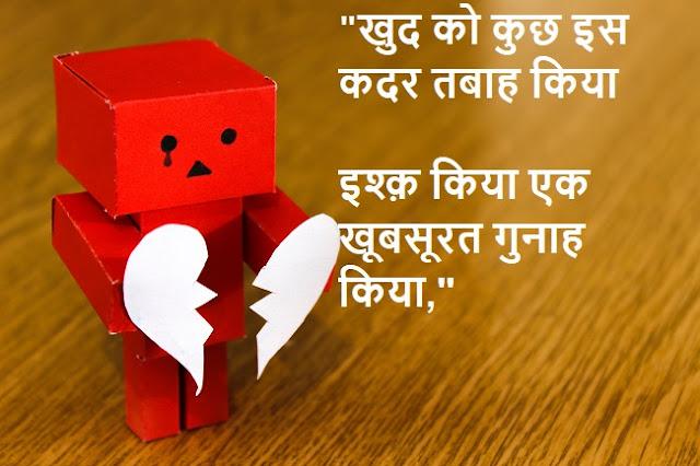 Sad Shyari