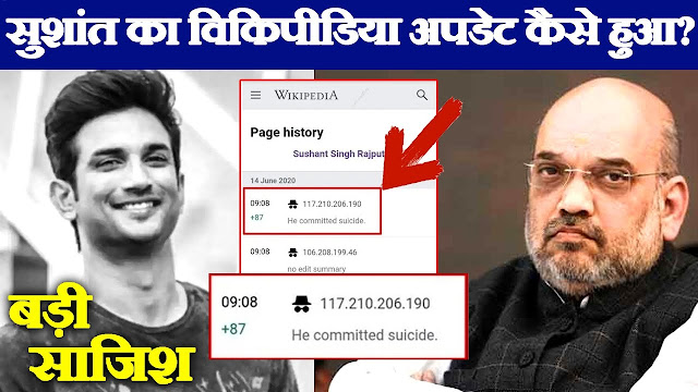 Big Shocker! Shocking, Wikipedia updated with suicide news even before Sushant Rajput's demise