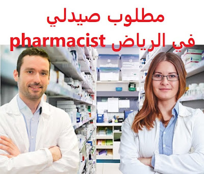 Pharmacist required in Riyadh   To work in Riyadh in a pharmacy group Several pharmacists are required  Type of shift: full time  Educational qualification: Bachelor of Pharmacy  Experience: at least two years
