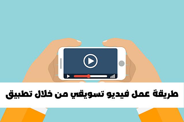 فيديو تسويقي