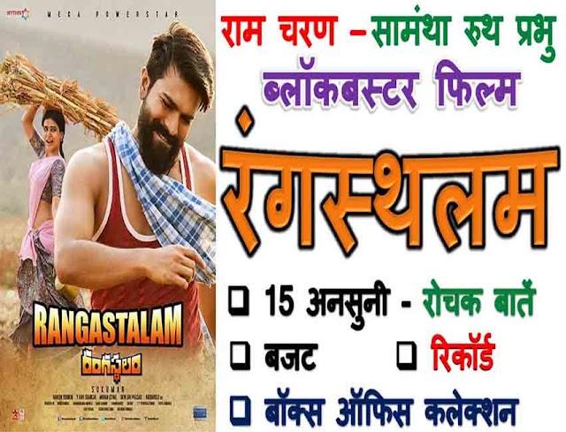Rangasthalam Movie Unknown Facts In Hindi: रंगस्थलम फिल्म से जुड़ी 15 अनसुनी और रोचक बातें