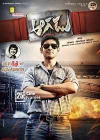 Aagadu (2014) Hindi - Tamil - Telugu Movies DVDRip