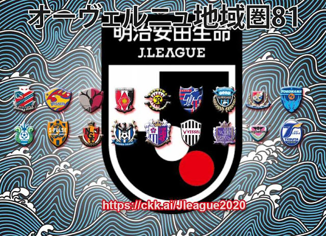 Kitpack J-League 2020 PES 2013