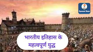 भारतीय इतिहास के महत्वपूर्ण युद्ध | Most Important Battles In Indian History