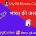 Bharat ki jalvayu pdf in Hindi