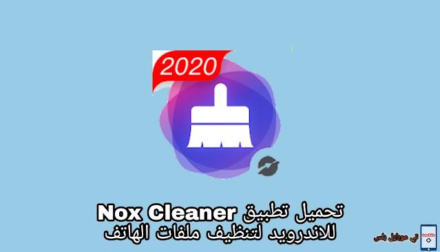 تحميل تطبيق Nox Cleaner للاندرويد لتنظيف ملفات الهاتف