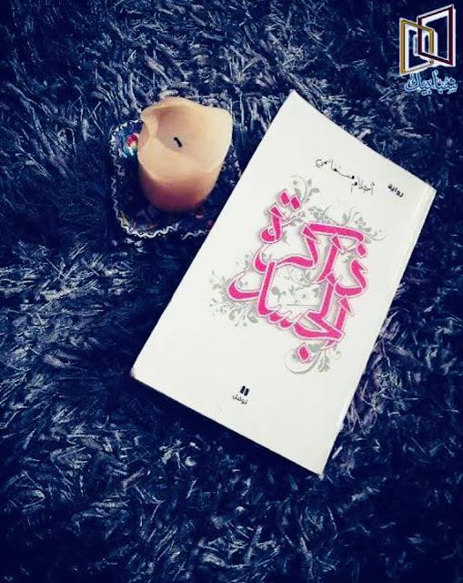 تحميل ثلاثية أحلام مستغانمي  الروايات الثلاثة (ذاكرة الجسد ، فوضى الحواس ، عابر سرير ) هم عنوان ثلاثية من أروع كتابات الروائية أحلام مستغانمي ، أصدرتها الكاتبة الجزائرية في أوقات مختلفة، وأطلق عليها (ثلاثية أحلام مستغانمي) على غرار ثلاثية الأديب المصري الراحل نجيب محفوظ ، الحائز على جائزة نوبل في الأدب ، صنعت أحلام مستغانمي في رواياتها الثلاثة مزيج مدهش بين السياسة ، والحب ، والموت ، والأنوثة في قالب لغوي قريب من عقل القارئ المعاصر ، ولا يستصعبه القارئ الجاد ، نالت ثلاثية أحلام إهتمام كبير من جانب النقاد والقراء ، والمؤسسات الأكاديمية ، لما فيها من لغة شاعرية ورومانسية قوية تمزج الواقع بالخيال الأدبي وتكون عالم صخب بالأحداث الجياشة ، نستعرض الآن نبذة عن روايات الثلاثية لأحلام مستغانمي (ذاكرة الجسد ، فوضى الخواس وعابر سرير ) مع روابط تحميل الروايات بصيغة PDF  جيدة للقراءة .      الكاتبة أحلام مستغانمي  أحلام مستغانمي هي كاتبة وروائية جزائرية الأصل لكن ولدت في تونس ، كان والدها محمد الشريف من النشطاء السياسيين وهو أحد المشاركين في الثورة الجزائرية، وترجع أصولها إلى مدينة القسنطينة وهي عاصمة الشرق الجزائري، وهي عُرفت على أنّها شاعرة نتيجة مشاركتها في الإذاعة الوطنية، سافرت أحلام إلى فرنسا خلال سبعينيات القرن الماضي، وتزوجت هناك من صحفي لبناني، ثمّ حصلت على شهادة الدكتوراة، وهي الآن تقيم في بيروت، وقد نشرت عدداً كبيراً من أعمالها الفنية والأدبية أشهرها الثلاثية التي عرفت باسمها، وهي عبارة عن ثلاثة أجزاء جاءت مكملةً لبعضها وإن نشرتها في فتراتٍ زمنية متباعدة، وهذه الروايات هي ذاكرة الجسد، وفوضى الحواس، وعابر سرير.  ثلاثية أحلام مستغانمي بدأت أحلام مستغانمي ثلاثيتها بالرواية الأشهر بين مؤلفاتها وكتبها وهي رواية ذاكرة الجسد :   رواية ذاكرة الجسد تُعد رواية ذاكرة الجسد أشهر الأعمال الأدبية التي صدرت خلال العقود القليلة الماضية ، ونالت إعجاب الكثير من القُراء والنقاد والمفكرين في الأدب العربي ، حتى أن بعض النقاد صنفوا رواية ذاكرة الجسد كأهم عمل روائي صدر في العالم العربي خلال نهاية القرن العشرين ومقتبل القرن الحادي والعشرين ، فأصبحت بذلك الرواية الأكثر جدلاً وشهرة والأوسع انتشاراً ، بالإضافة إلى أنها الأكثر مبيعاً في المكتبات العربية ، ونالت ذاكرة الجسد العديد من الجوائز المح