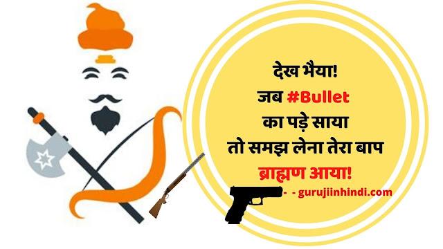 Brahman Attitude Status In Hindi pandit