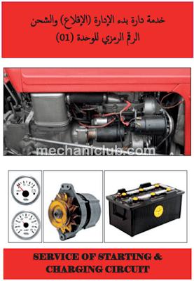 كتاب صيانة المحرك في الأليات الزراعية PDF