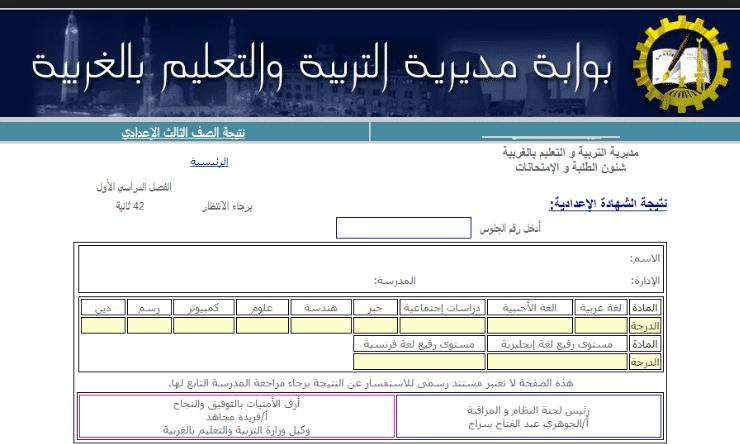 بالاسم ورقم الجلوس..نتيجة الشهادة الاعدادية محافظة الغربية 2019 الترم الأول