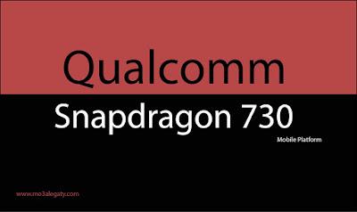 مواصفات معالج كوالكوم سناب دراجون 730 | Snapdragon730