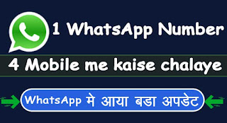 Ek WhatsApp Number 2 Mobile me kaise chalaye