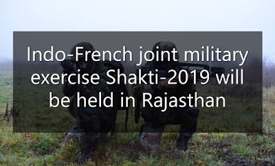 Indo-French Joint Military Exercise Shakti-2019 will be held in Rajasthan from 31 October to 13 November 2019