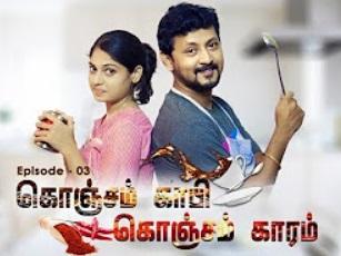 Kaal Kattu | Tamil Web Series | Episode 03 | Konjam coffee Konjam Kaaram