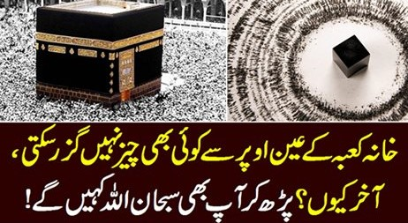 Nothing can pass right above the Ka'bah