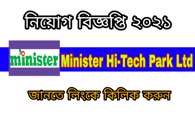 Managerl Assistant Manage (Showroom) Minister Hi-Tech Park Ltd Recruitment Circular 2021